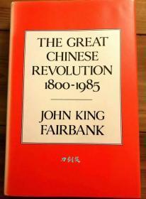 著名汉学家费正清签名本《伟大的中国革命》