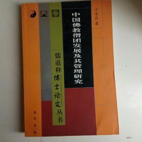 中国佛教僧团发展及其管理研究