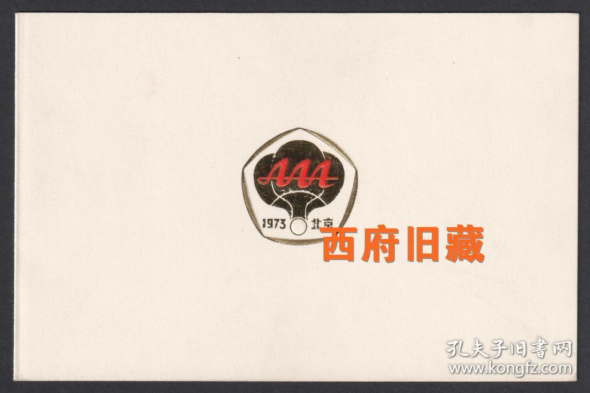 """""""小球转动大球"""",1973年亚非拉乒乓球友好邀请赛人民大会堂招待会请柬"""