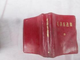 毛澤東選集:一卷本:64開軟精裝:有印章稀有版本(多看圖):(1003圖).