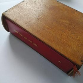 毛泽东选集 一卷本 木盒装