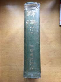 辞海 合订本(全一册)