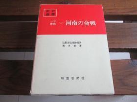 日文原版 河南の 会战