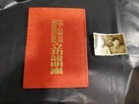 中国人民解放军中南军区兼第四野战军-------立功证明书(内有林彪,毛泽东,朱德像)