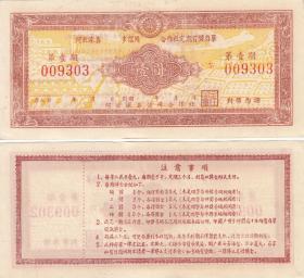 河北省涿县50年代合作社有奖存单壹元(CD10)