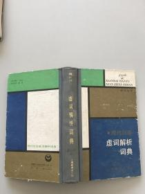 现代汉语虚词解析词典