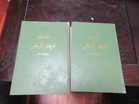 维吾尔族历史 【上下编】 维吾尔文 精装 全二册