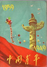 《中国青年》杂志1959年第18期【庆祝建国十周年纪念号(国庆号),品如图】