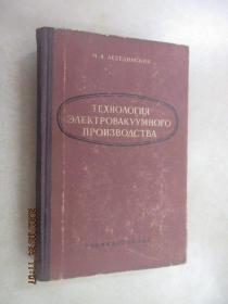外文书  TEXHO ON  精装 共479页