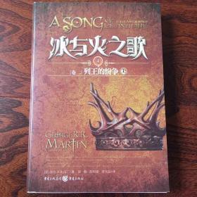 冰与火之歌·卷二·列王的纷争(全三册)