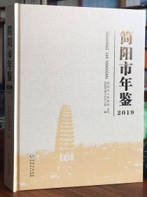 简阳市年鉴.2019