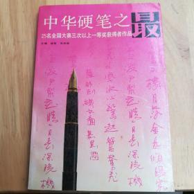 中华硬笔之最 25名全国大赛三次以上一等奖获得者作品