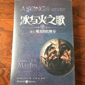 冰与火之歌·卷五·魔龙的狂舞(全三册)