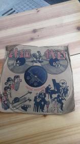 78转民国老唱片:梅兰芳《宇宙锋》(高亭唱片)。。
