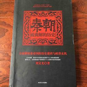 秦朝:被曲解的历史