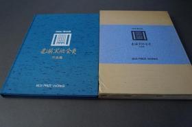 《建筑业协会赏作品集--30》建筑业协会 1989年  建筑设计  建筑获奖案例