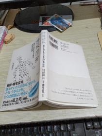 死体と向き合った男の20年の记录  【日文原版】32