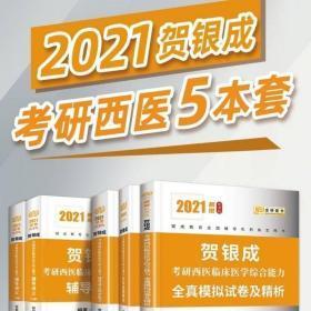 2021贺银成西综西医综合辅导讲义历年真题同步练习考研五本