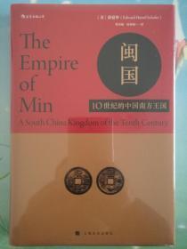 汗青堂丛书027·闽国:10世纪的中国南方王国