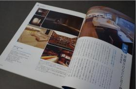 《北海道生活》2010  5-6月号  旅游  旅行 美食