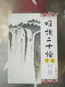 唯识二十论导读  主编谈锡永导读李润生 中国书店(绝版书)