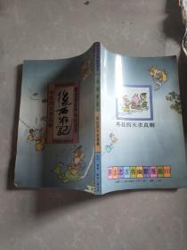 蔡志忠古典幽默漫画 后西游记