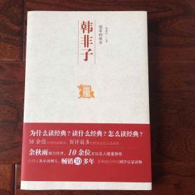 国家的秩序:中国历代经典宝库