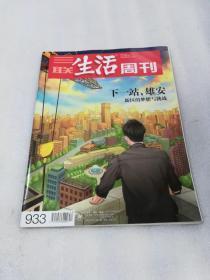 三联生活周刊2017年第17期