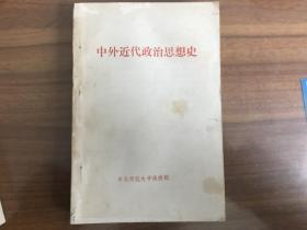 中外近代政治思想史