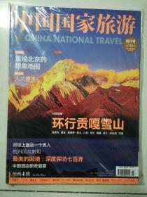 中国国家旅游(创刊号)
