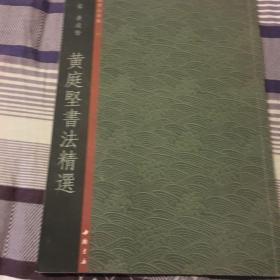 黄庭坚书法精选