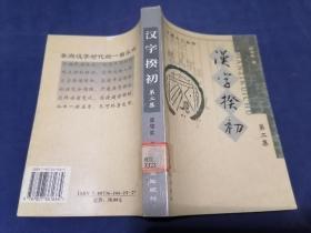 [汉字文化丛书]汉字揆初(第二集)