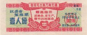 江苏省69年语录絮棉票(精美漂亮,票背面有二次使用书写的文字)