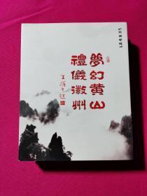 梦幻黄山 礼仪徽州【歌曲专辑1张光盘】
