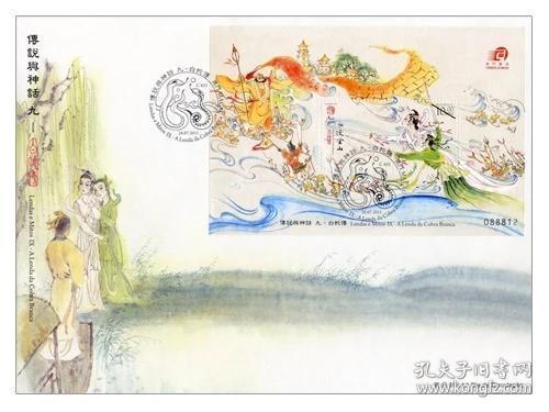 中国精品邮品保真【澳门2011年 白蛇传小型张首日封】