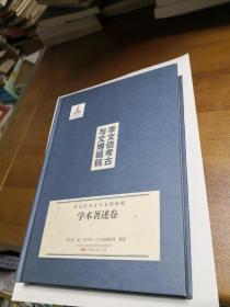 李文信考古与文博辑稿 -学术著述卷