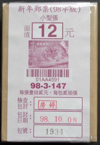 中国精品邮品保真【台湾 特537 2010年四轮虎生肖邮票小型张 原封未拆】