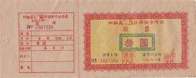 四川省纳谿县62年供销合作社股票叁园