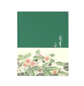 老树签名钤印《花事绘》读库精装布面笔记本