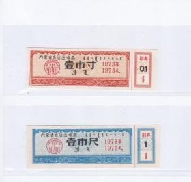 内蒙古自治区73年布票 2枚 蒙文双语布票