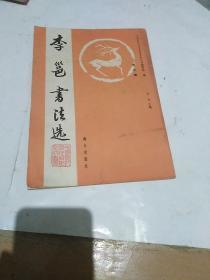 李邕书法选