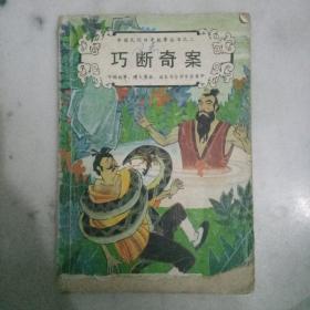 巧断奇案(中国民间传奇丛书之二)