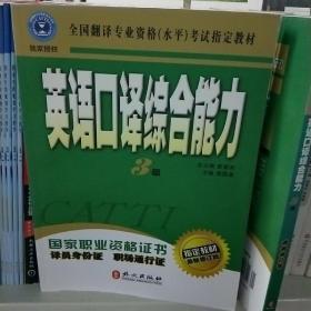 英语口译综合能力(3级)