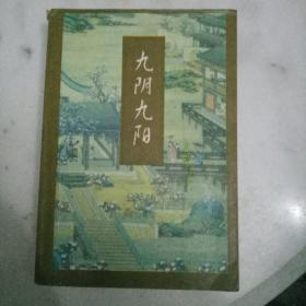 九阴九阳(金庸作品集)