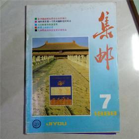 集邮1988年第7期