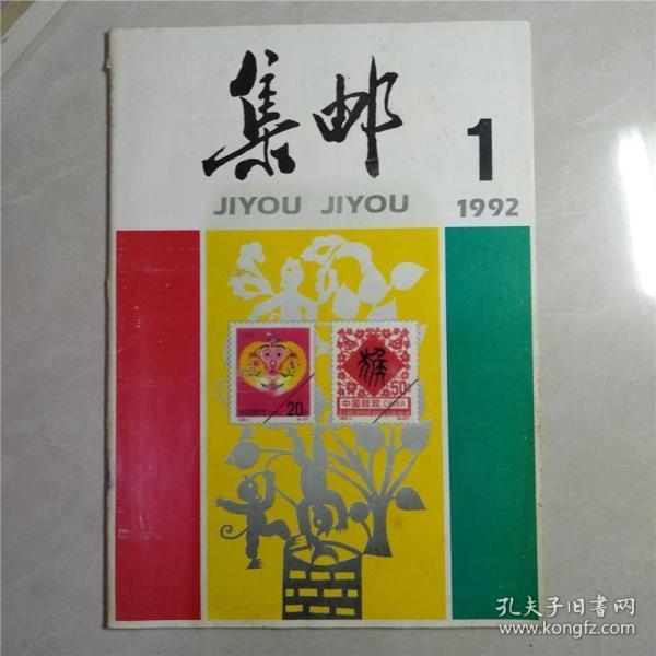 集邮1992年第1期