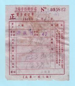 1952年上海市粉麸市场卖方成交单,卖方商号昌盛源,货名多福粉麸,数量20包,单价66500元,金额133万元,背面是上海市粉麸市场成交报告单,长8.3厘米,宽9.7厘米