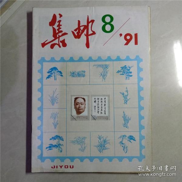集邮1991年第8期
