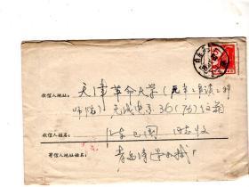 1966.10.实寄封一件;贴普13【12--7】8分邮票一枚,内132开信函3页、叙及单位文化革命的情况 【见图】