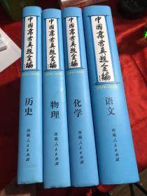 中国高考真题全编 1978-2010 (精装带护封。物理、化学、语文、历史,四册合售,一版一印,全新品相,见实物拍图。)